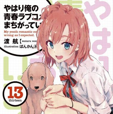 【悲報】『やはり俺の青春ラブコメはまちがっている。』の最新巻14巻が3月に発売するのに誰も興味がない