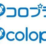 コロプラさん、任天堂との裁判の途中でこっそり「ぷにコン」を仕様変更していた