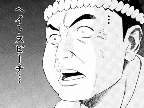 【朗報】実話BUNKAタブーさん、スプラトゥーンへのヘイトスピーチを謝罪する