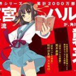 【画像】角川文庫の涼宮ハルヒシリーズ、表紙が村上春樹っぽくなる