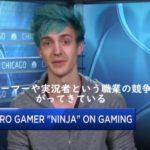 【悲報】世界一のゲーム実況者Ninjaさんオワコンになる…