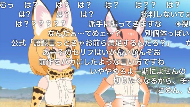 【悲報】ニコニコ動画の『けものフレンズ2』1話、荒れてしまう
