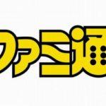 【悲報】ファミ通さん、発行部数を4年で50万部→20万部に減らしてしまう