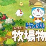 任天堂「牧場物語の新作出します!!」ワイ「うおおおおおおお!!!!!」