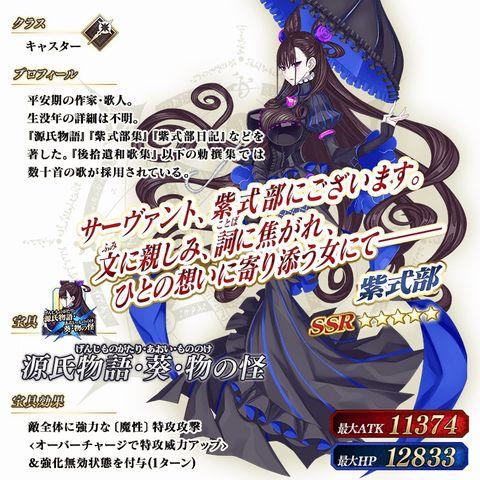 【悲報】FGOさん、紫式部を洋装の爆乳にしてしまうwww