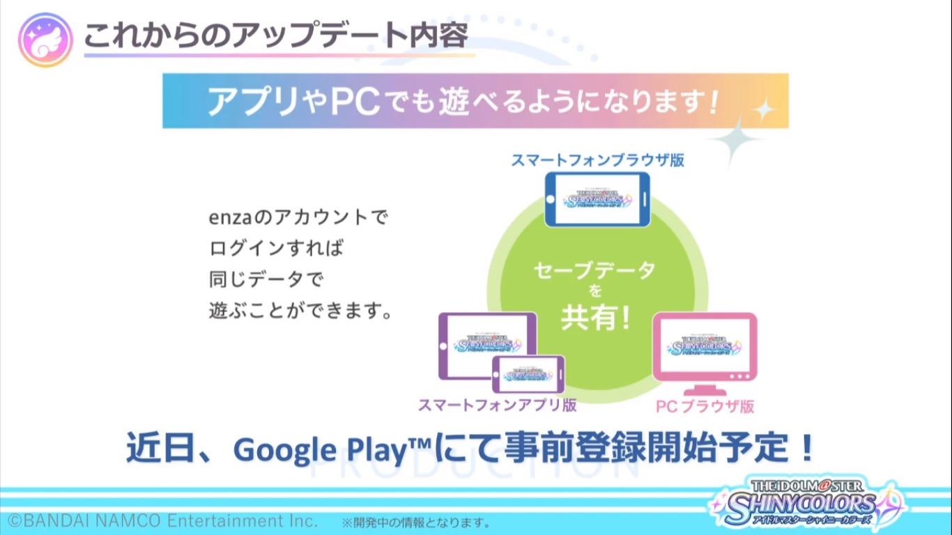 【朗報】『アイドルマスター シャイニーカラーズ』、アプリ化