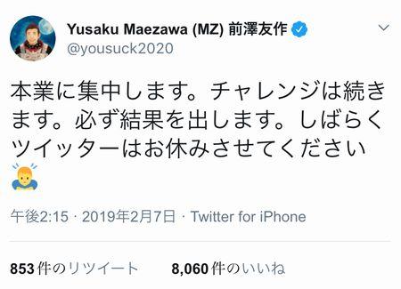 【朗報】ZOZO前澤社長「ツイッター休むわw」投資家「うおおおおおお」