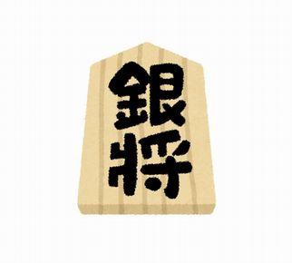 【朗報】将棋の銀、最強だったwww