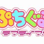【訃報】『ぷちぐるラブライブ!』、2019年5月31日でサービス終了