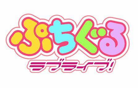 5月31日でサービス終了する『ぷちぐるラブライブ!』の思い出を語るスレ