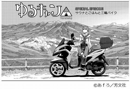【悲報】『ゆるキャン△』のしまりん、高校生じゃ買えないバイクに乗り換えてしまう