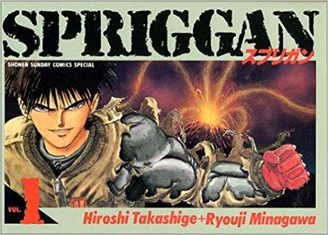 【朗報】皆川漫画の名作『スプリガン』、Netflixでアニメ化決定