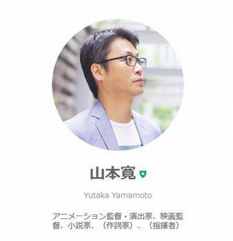 【悲報】大物アニメ監督の山本寛さんの破産手続開始が決定する 映画『薄暮』には影響がない模様