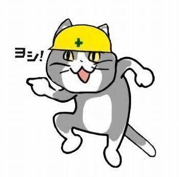 彡(^)(^)「現場猫ってかわいいし面白いなあ」