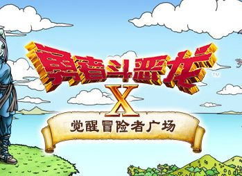 【悲報】中国版『ドラゴンクエスト10』、2019年5月30日でサービス終了