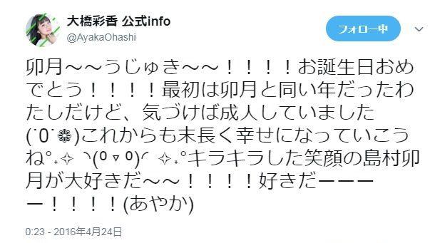 【悲報】声優の大橋彩香さん、「島村卯月」への愛が消える