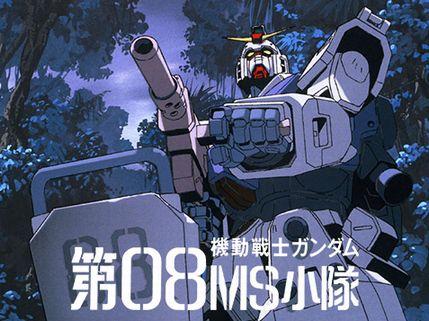 『機動戦士ガンダム 第08MS小隊』とかいう最高に泥臭いガンダムwww