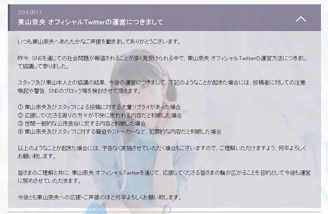 声優の東山奈央さんの公式Twitter、大量リプライ等の迷惑行為に対してついにブロック予告