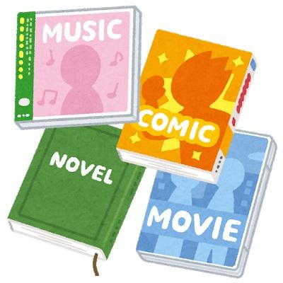 俺「あーアニメ面白かった 円盤高いなー 原作買って読も」←実際オタクってこんなもんだよな