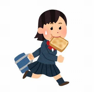 【悲報】少女漫画の主人公さん、曲がり角でとんでもない物とぶつかってしまう