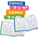 「全くジャンルの違う漫画」で二作当てた作者っておる?