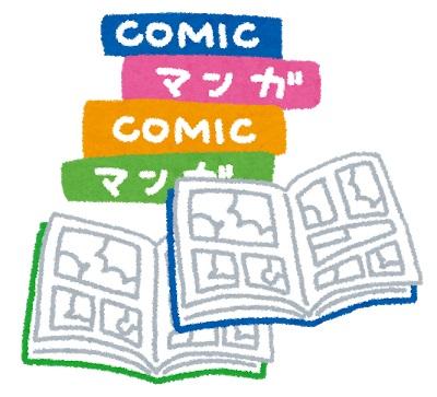 老害「この漫画面白いぞ、読め」←読んでみたけどくっそつまらなかったもの
