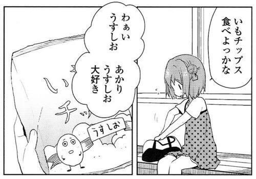 赤座あかりちゃん(13)「わぁいうすしお あかりうすしお大好き」
