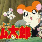 ハム太郎「ハムスターの日常ほのぼのアニメなのだ」ワイ「面白いやん!」ハム太郎(末期)「