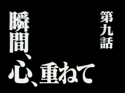 4大アニメのサブタイトル「バイバイバタフリー」「瞬間、心、重ねて」「月は出ているか?」