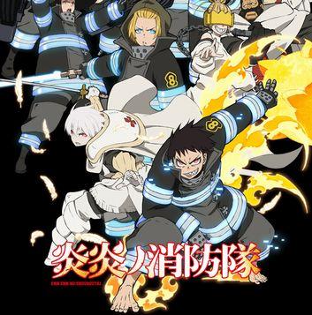 『炎炎ノ消防隊』のアニメはなぜ大失敗したのか