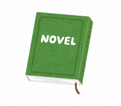 ラノベしか読んだことがないワイが一般小説を読み始めた