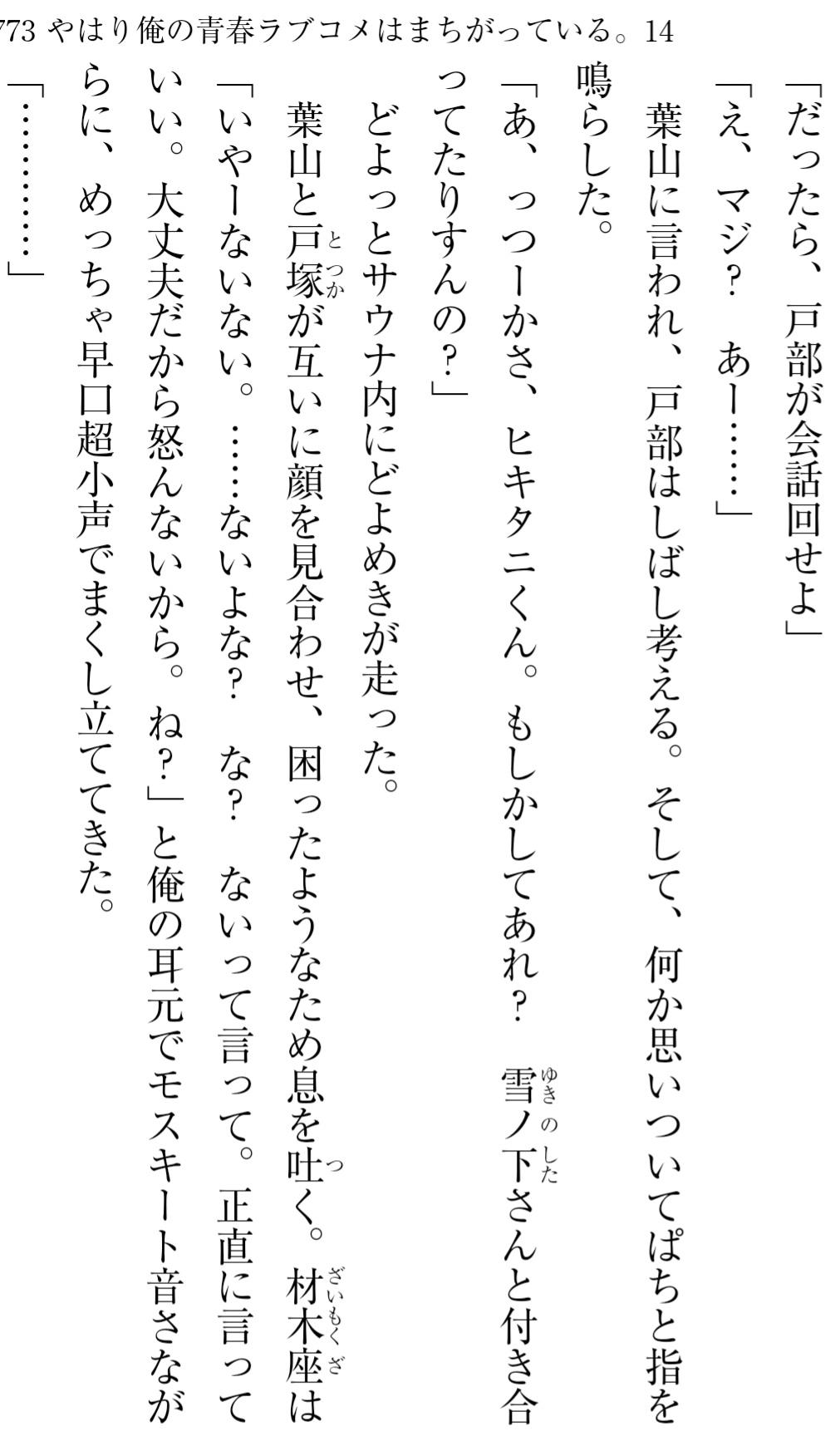Ss 俺 八幡 ガイル