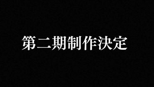 アニオタ「2期やって~」アニメ会社「熱意に答えて2期制作決定!」アニオタ「えっ?」