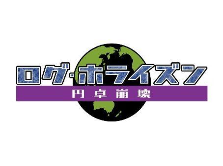 【朗報】『ログ・ホライズン』、まさかのアニメ続編決定!今年10月スタート