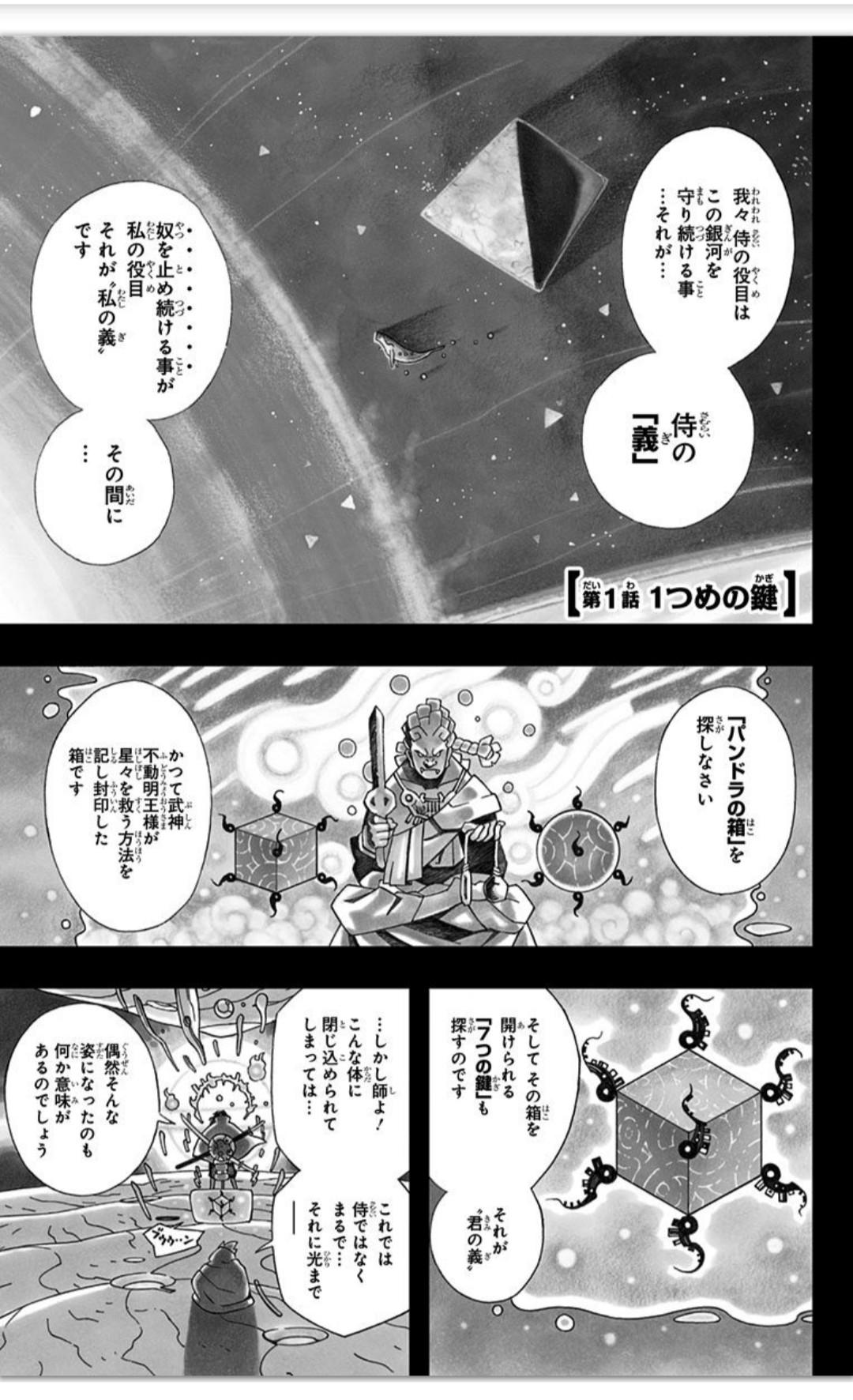 忖度 サムライ 8