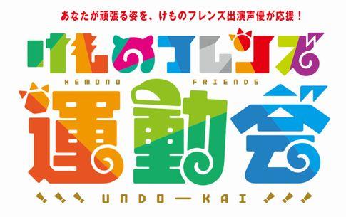 【朗報】「けものフレンズ運動会」開催!ヲタが運動会する様子を声優たちが眺めるイベント
