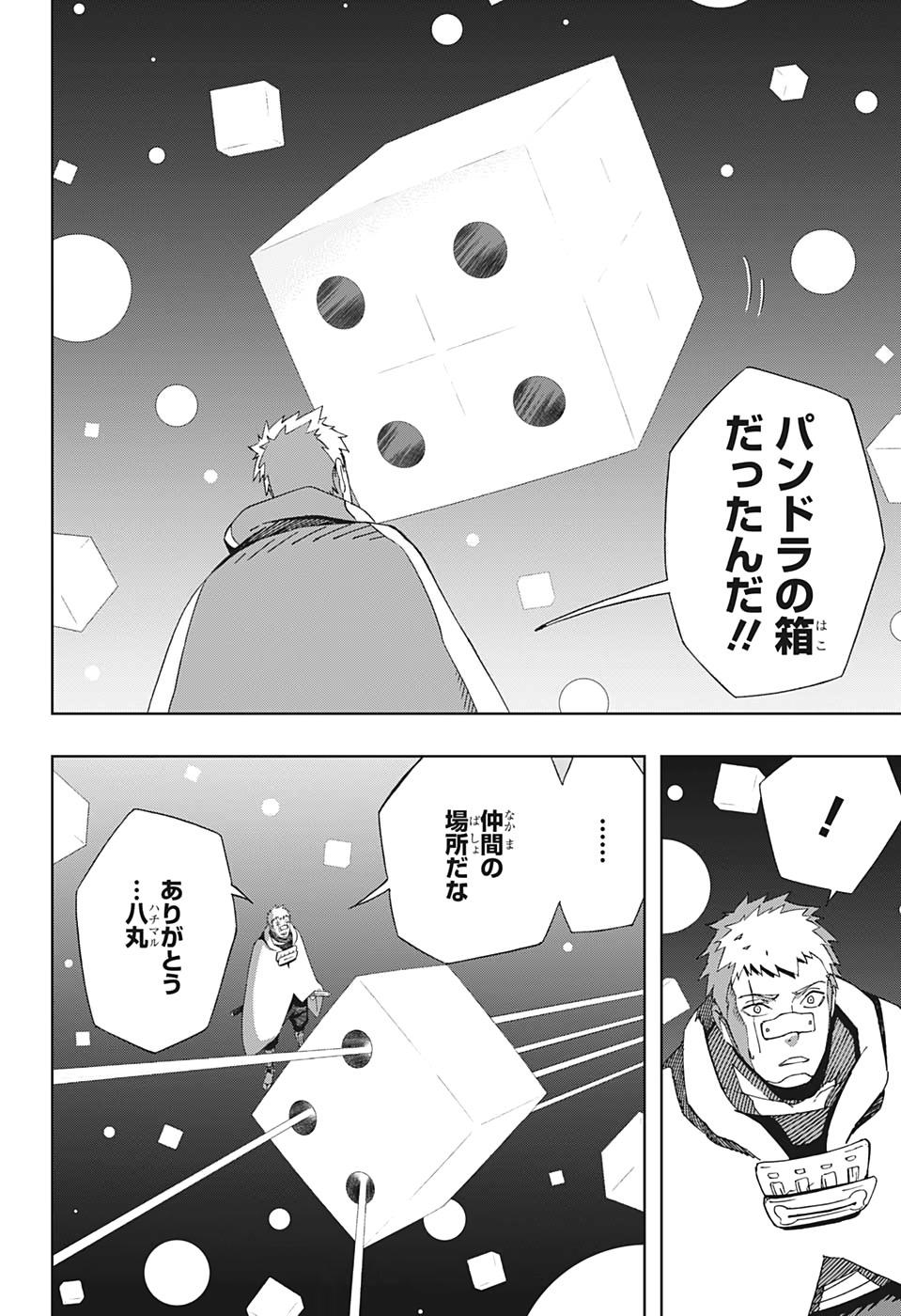 8 打ち切り サムライ