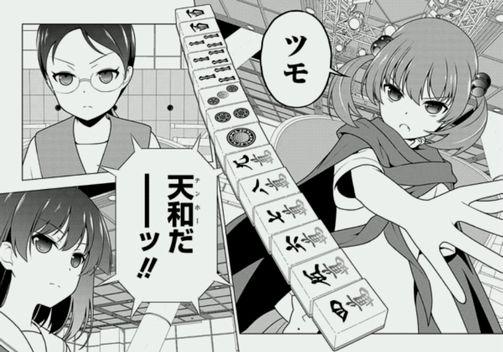 最近の咲-Saki-の全国大会先鋒戦「天和だじぇ!」「九蓮宝燈」「三倍満だ」「数え役満ですっ」「また天和だじぇ!」「三倍満だ」