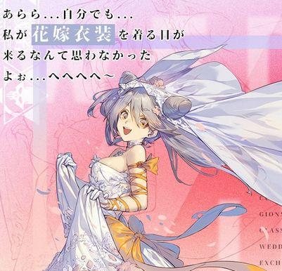 中華ソシャゲ「水樹奈々が結婚…せや!ウエディングスキンでお祝いや!」