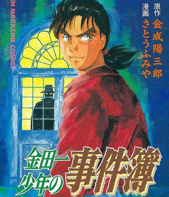 金田一少年の事件簿で4~5人くらい殺した奴に対して「罪を償って~」みたいなこと言っとるけど