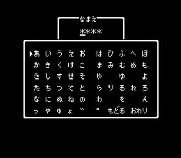 ゲームの主人公の名前は全部デフォルトにするマンの正体www