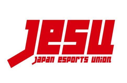 【悲報】JeSU浜村副会長、日本のeスポーツの歴史を改竄してしまう