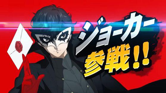 任天堂「スマブラにペルソナ5よりジョーカー参戦!」世間「すげええええええ!」
