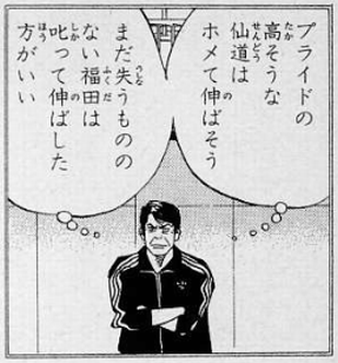 スラムダンクの監督「仙道は褒めて伸ばそう!福田は叱って伸ばそう!w」←これ
