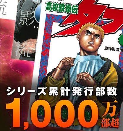 2012年 タフ累計売り上げ1000万部! 信者「しゃあっ!」