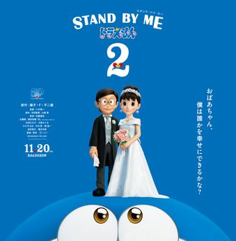 『STAND BY ME ドラえもん 2』を宇多丸が大酷評「救い難い駄作中の駄作」
