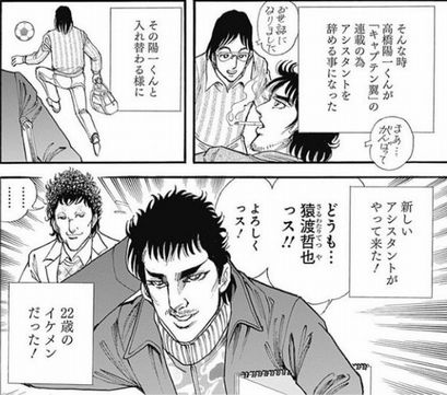 猿渡哲也(21)「初めて漫画を描いたぞ!」 ジャンプ編集「なにこのゴミ、こんなの売れねえよ」
