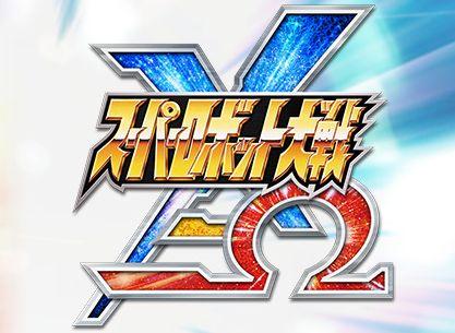 【悲報】『スーパーロボット大戦X-Ω』がサービス終了