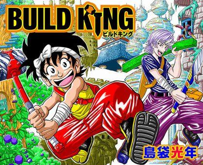 【悲報】トリコ作者しまぶーの新作『BUILD KING』、駄目そう