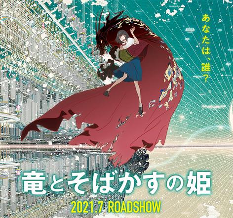 【悲報】細田守監督の新作『竜とそばかすの姫』、どう足掻いてもサマーウォーズの二番煎じ